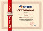 Сертификат сертифицированного дилера