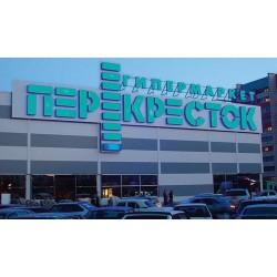 X-Retail Group/ Перекресток, Пяторочка/, г. Москва