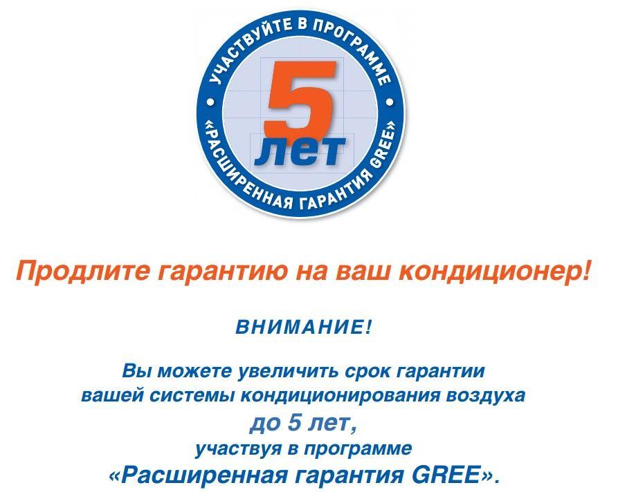 garantia_gree