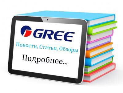 Статьи и новости про Gree